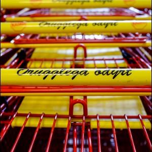 caddie caddy charriot supermarché Husavik Islande